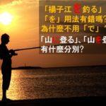 [日語教室]-淺談「を」字的用法