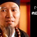 大人的日本語-小氣