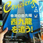 在香港的日文免費雜誌