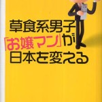 """草食系男子""""お嬢マン""""が日本を変える"""