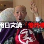 大人的日本語-傻的嗎?