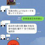 日本人如何對付Line 騙徒?