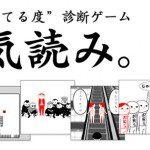 [日語教室]讀空氣
