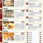 日文中最能表示好吃的擬音詞
