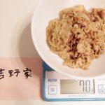 日本牛肉飯大比拼- すき家、吉野家、松屋 那一個比較多牛肉?