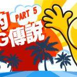 2010夏日blog 傳說-始動!