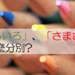 日語教室 – いろいろ、さまざま