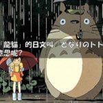 【日語教室】- 「となりのトトロ」-「隣」、「横」的分別