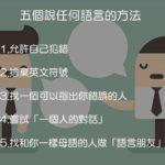 五個說任何語言的技巧