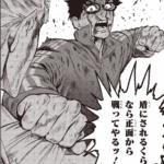 看漫畫學日文-くらいなら